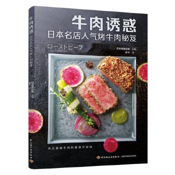 牛肉诱惑:日本名店人气烤牛肉秘笈 纯正星级牛肉料理完美呈现,感受正宗的奢华滋味