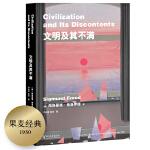 文明及其不满(弗洛伊德晚年代表作:人类的文明史,就是一部本能被压抑的历史)【果麦经典】