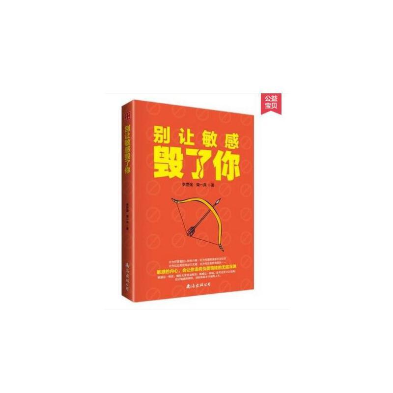 青春励志书籍 畅销书 别让敏感毁了你 心灵文学 心里学男女社会心理学书籍 成人交往沟通说话销售技巧创业管理书籍