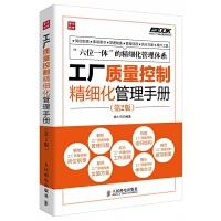 工厂质量控制精细化管理手册(第2版)/弗布克工厂精细化管理手册系列 姚小风