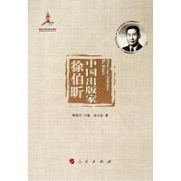 中国出版家・徐伯昕(中国出版家丛书)