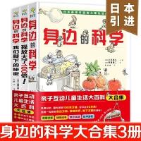 身边的科学大合集(套装共三册,日本儿童亲子互动生活大百科)