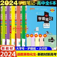 学霸笔记高中文科全3本历史政治地理文科通用版2020版