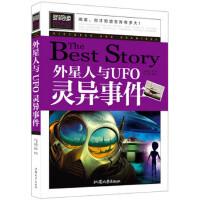 【二手旧书9成新】外星人与UFO灵异事件 青少版新阅读中小学课外阅读书籍三四五六年级课外读物龚勋97875658270