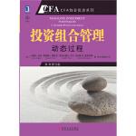 投资组合管理:动态过程(原书第3版)(机构金程教育鼎力推荐,助您顺利通过CFA考试)