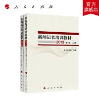 新闻记者培训教材2013(修订)上、 下册  人民出版社
