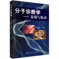 分子诊断学――基础与临床