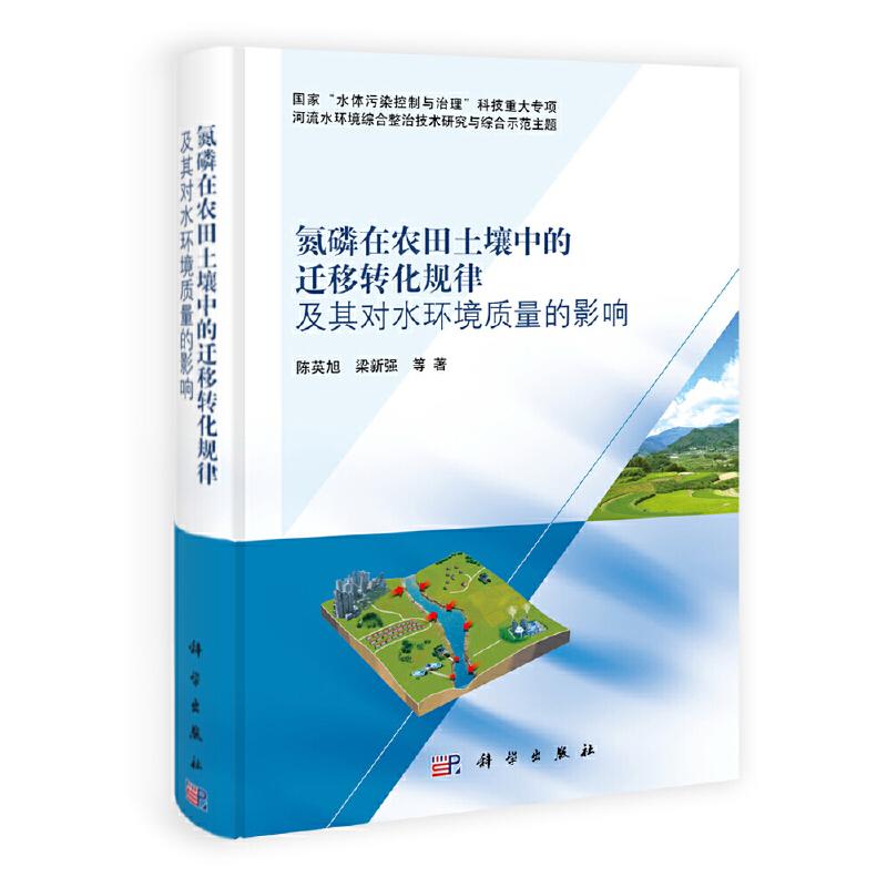 【按需印刷】-氮磷在农田土壤中的迁移转化规律及其对水环境质量的影响 按需印刷商品,发货时间20个工作日,非质量问题不接受退换货。