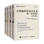 taocp计算机程序设计艺术中文版卷1-卷4A基本算法 半数值算法+排序与查找+组合算法 套装中文版全四册 高德纳计算