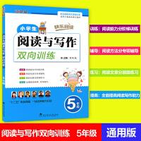 新五版小学生阅读与写作双向训练五年级快乐阅读适合于各版本语文教材阅读训练5年级快乐阅读
