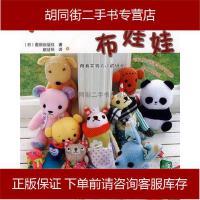 【二手旧书8成新】手掌大小的布娃娃 _日_靓丽出版社 河南科技 9787534938993