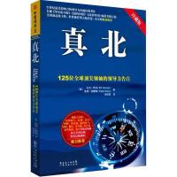 真北:125位的领导力告白(珍藏版)管理书籍 领导力卓有成效的管理者 影响力 管理学 经营的原点 管理方面的书籍
