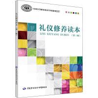 礼仪修养读本(第2版) 中国劳动社会保障出版社