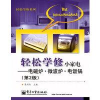 轻松学修小家电-电磁炉.微波炉.电饭锅(第2版)