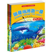 绕着地球跑一圈(第二辑):自然之旅(全套6册)