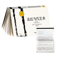 走近当代艺术(中文本)(步客口袋书)