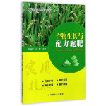作物生长与配方施肥