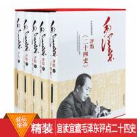 毛 泽东评点二十四史(5卷)历史读物 中国档案出版社 点评经典评点二十四史解析 毛 泽东选集 毛 泽东传 毛 泽东点评历史人物
