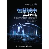 智慧城市实战攻略――移动互联与大数据时代的城市变革