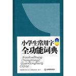小学生常用字全功能词典(彩图版)