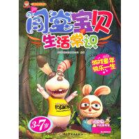 闯堂宝贝(生活常识)-小蜗牛智慧丛书