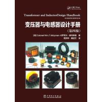 变压器与电感器设计手册(第四版)