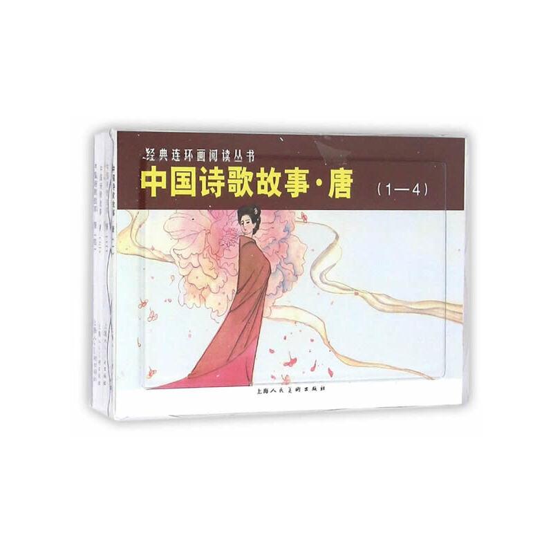 中国诗歌故事·唐(1-4)---经典连环画阅读丛书