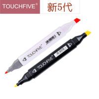 马克笔套装TOUCH FIVE新5代学生手绘设计动漫彩色笔touch正品绘画pop笔酒精油性双头画笔12色