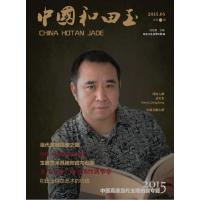 中国和田玉(第18辑) 9787514006834 池宝嘉 北京工艺美术出版社