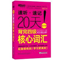 新东方 20天背完四级核心词汇