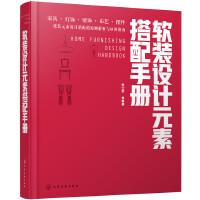 软装设计元素搭配手册