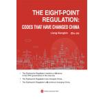 八项规定深刻改变中国(英文版)