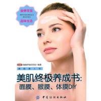 【二手书旧书95成新】美肌养成书-面膜 眼膜 体膜DIY,本书编写组,中国纺织出版社