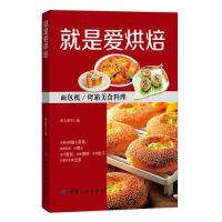 就是爱烘焙 烹饪书 烹饪教材 烘焙书籍