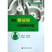 走出糖尿病认识和防治误区/常见疾病知识普及系列丛书