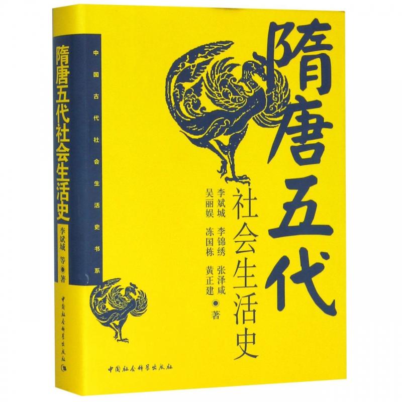 隋唐五代社会生活史(精)/中国古代社会生活史书系