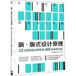 新版式设计原理:13位资深设计师亲授160条经验法则