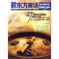 新东方英语(2010年6月号 总第86期)