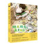 汪培珽 培养孩子的英文耳朵