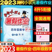 2020春季黄冈小状元寒假作业四年级数学全国通用版