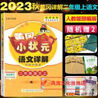 黄冈小状元语文详解二年级上册语文人教版R字词句段篇可搭小学2二年级上册2021秋