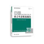 中国语言生活状况报告(2019)
