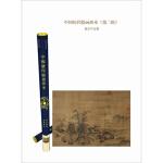 中国历代绘画珍本 窠石平远图(第二辑)