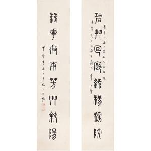 W1747 王� 《篆书八言联》(原装旧裱满斑)
