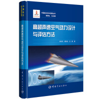 高超声速空气动力设计与评估方法