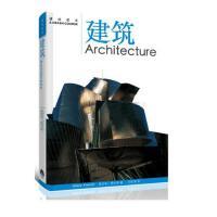 艺术速成读本――建筑