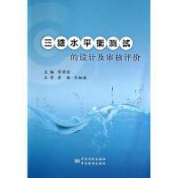 三维水平衡测试的设计及审核评价 常明旺 9787506675505-TC