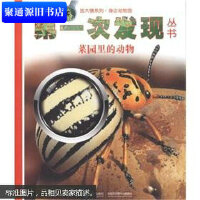 【旧书二手书9成新】第一次发现丛书・放大镜系列:菜园里的动物 接力出版社