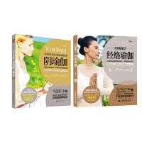 阴瑜伽+阴瑜伽2 :经络瑜伽-中医与瑜伽结合,开启身体自愈力 全2册