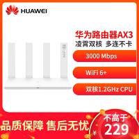 �A�榍д茁酚善�AX3�p核wifi6全千兆端口家用�o�WiFi高速穿���p�l光�w�W生